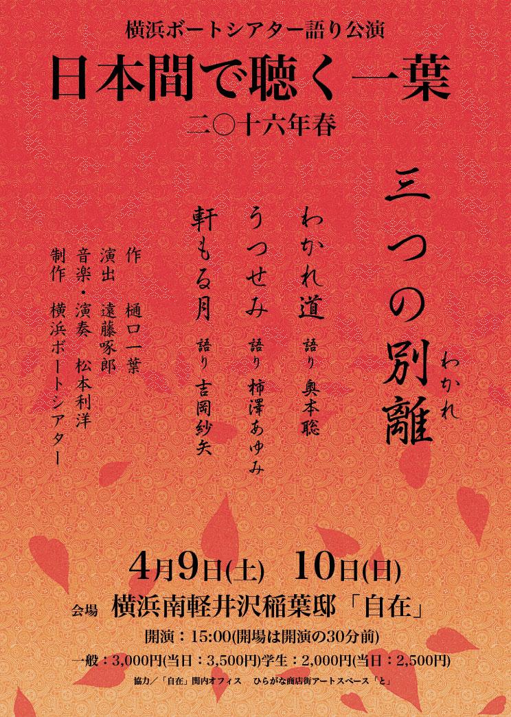 日本間で聴く一葉チラシ表面