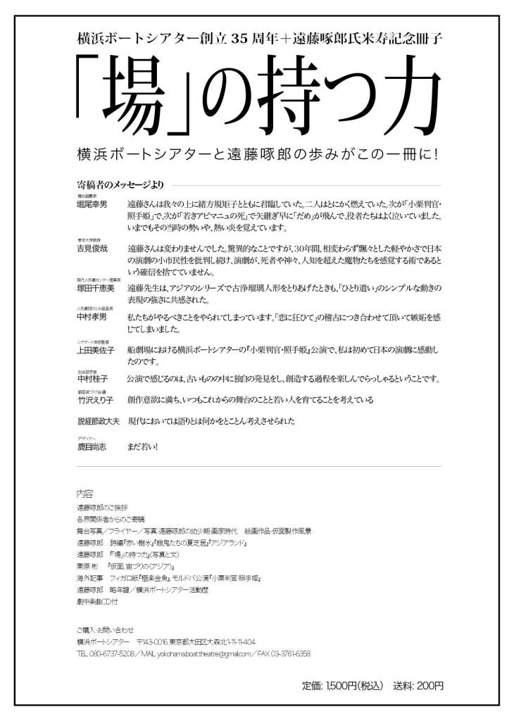 ba-no-motsu-chikara-flyer2x-100