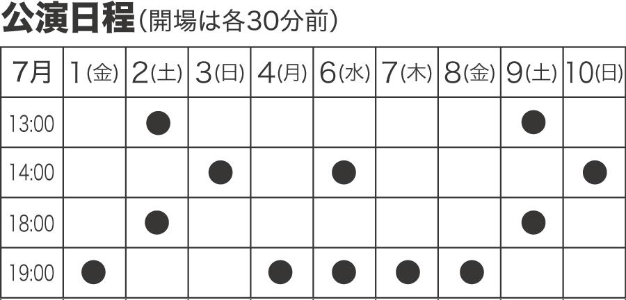 2016KAATkoinikuruite_schedule