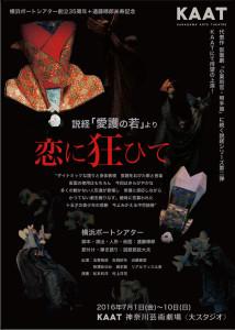 恋に狂ひて2016KAAT公演仮チラシ表