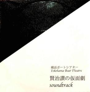 賢治讃の仮面劇サウンドトラック