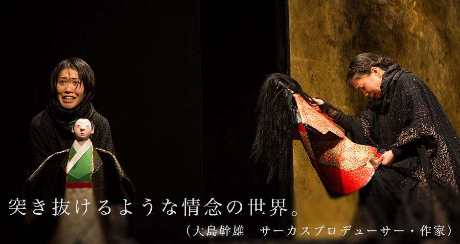review-oshima