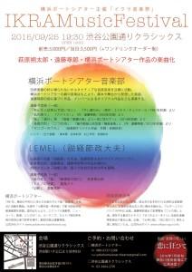ikramusic_flyer_comp_web