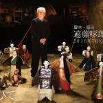 「恋に狂ひて」KAAT神奈川芸術劇場公演