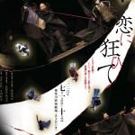 「恋に狂ひて」KAAT公演チラシ高画質