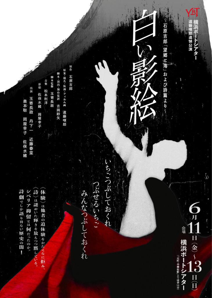 『白い影絵〜石原吉郎「望郷と海」および詩篇より〜』チラシ